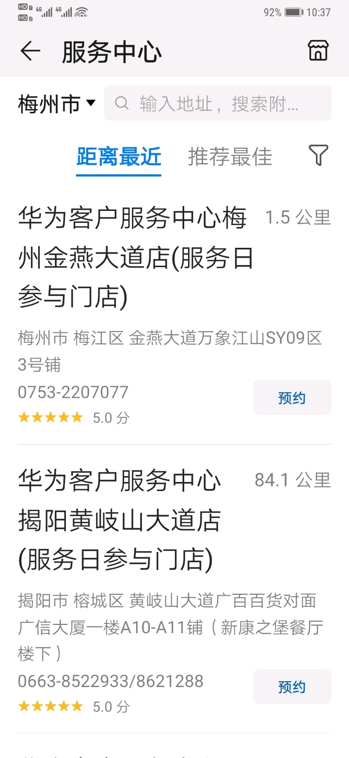 Screenshot_20190513_103733_com.huawei.phoneservice.jpg