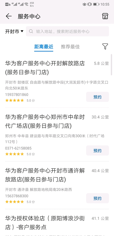 Screenshot_20190513_105554_com.huawei.phoneservice.jpg