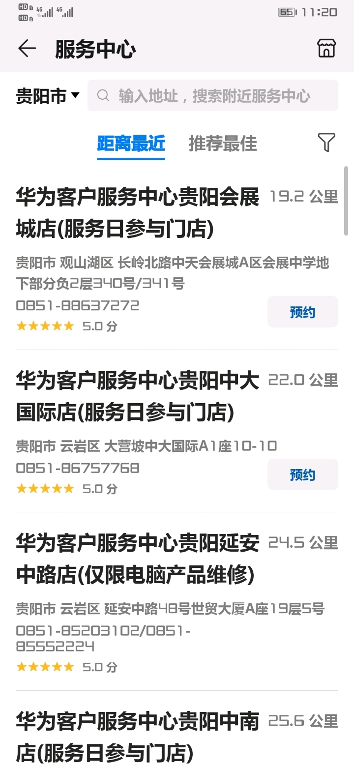 Screenshot_20190513_112049_com.huawei.phoneservice.jpg