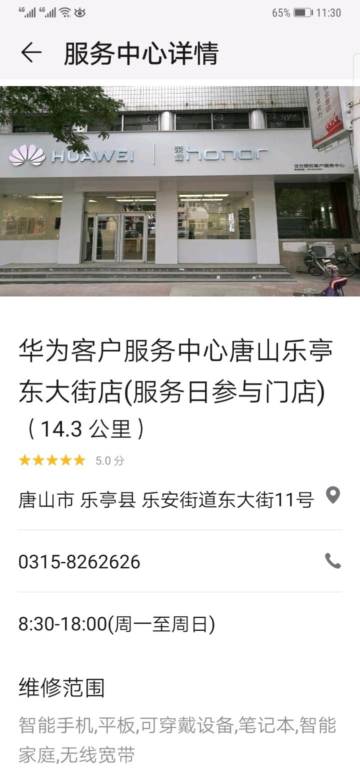 Screenshot_20190513_113039_com.huawei.phoneservice.jpg