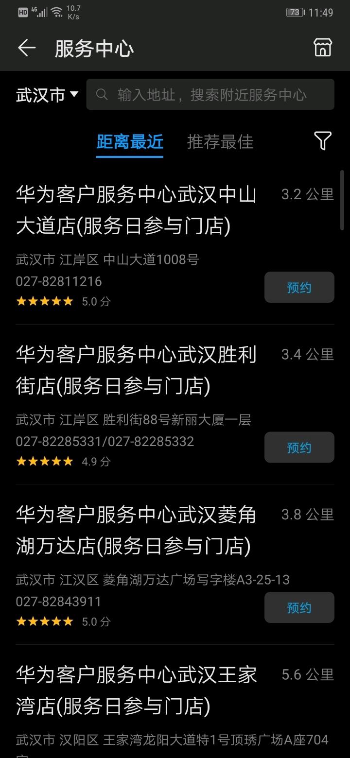 Screenshot_20190513_114948_com.huawei.phoneservice.jpg