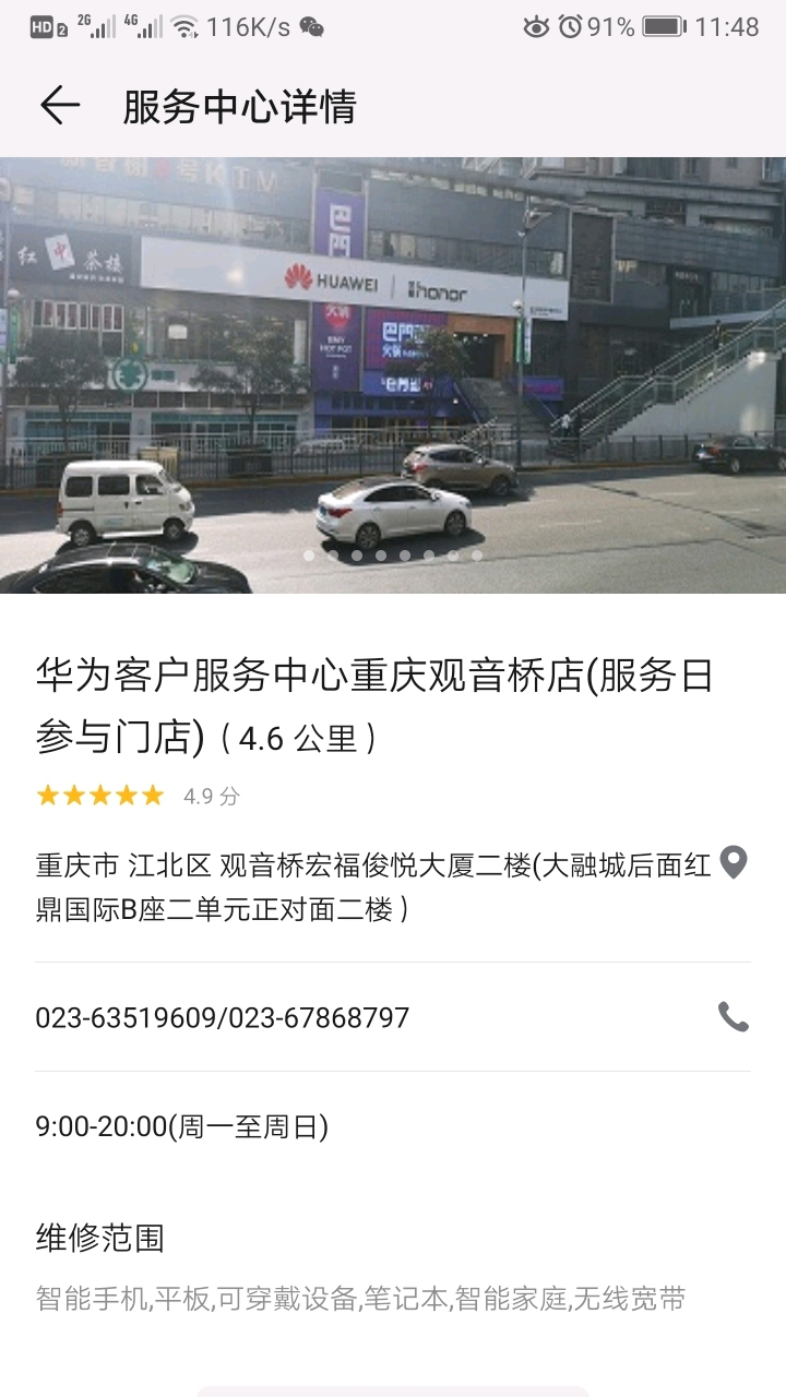 Screenshot_20190513_114827_com.huawei.phoneservice.jpg