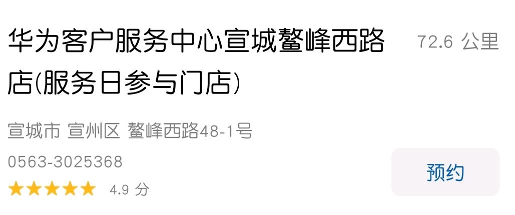 Screenshot_20190513_122342_com.huawei.phoneservice.png