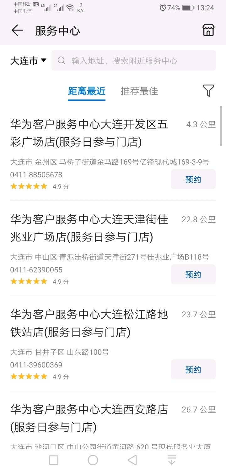 Screenshot_20190513_132437_com.huawei.phoneservice.jpg