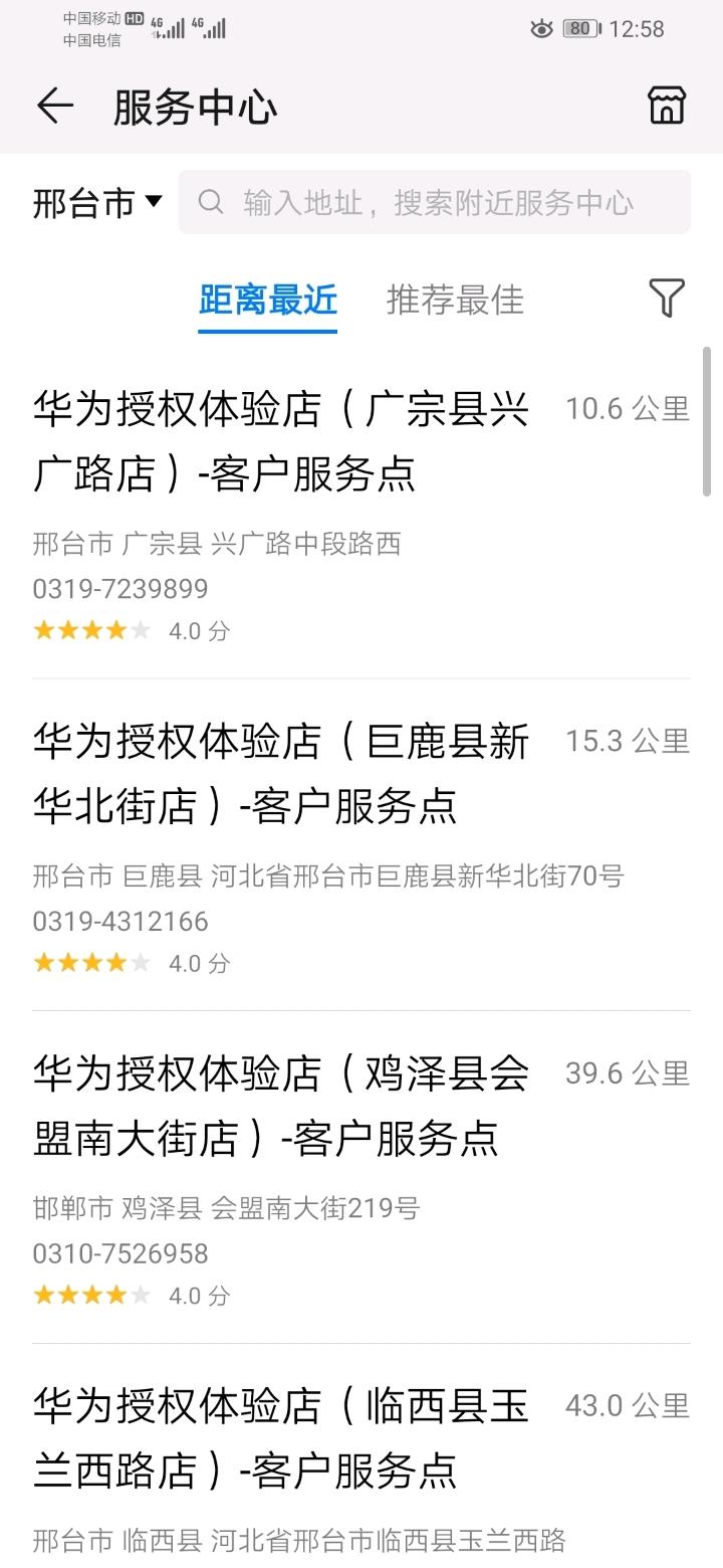 Screenshot_20190513_125804_com.huawei.phoneservice.jpg