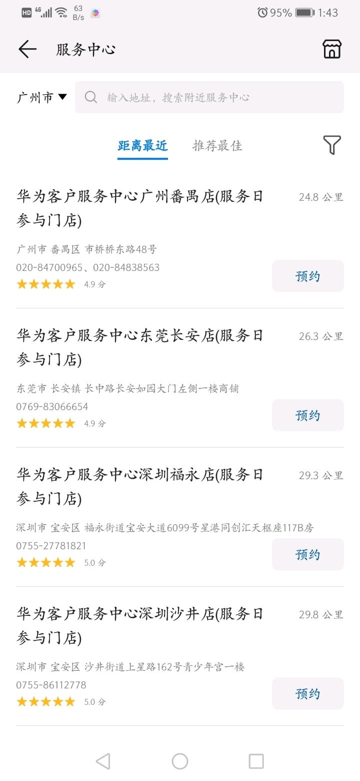 Screenshot_20190513_134310_com.huawei.phoneservice.jpg