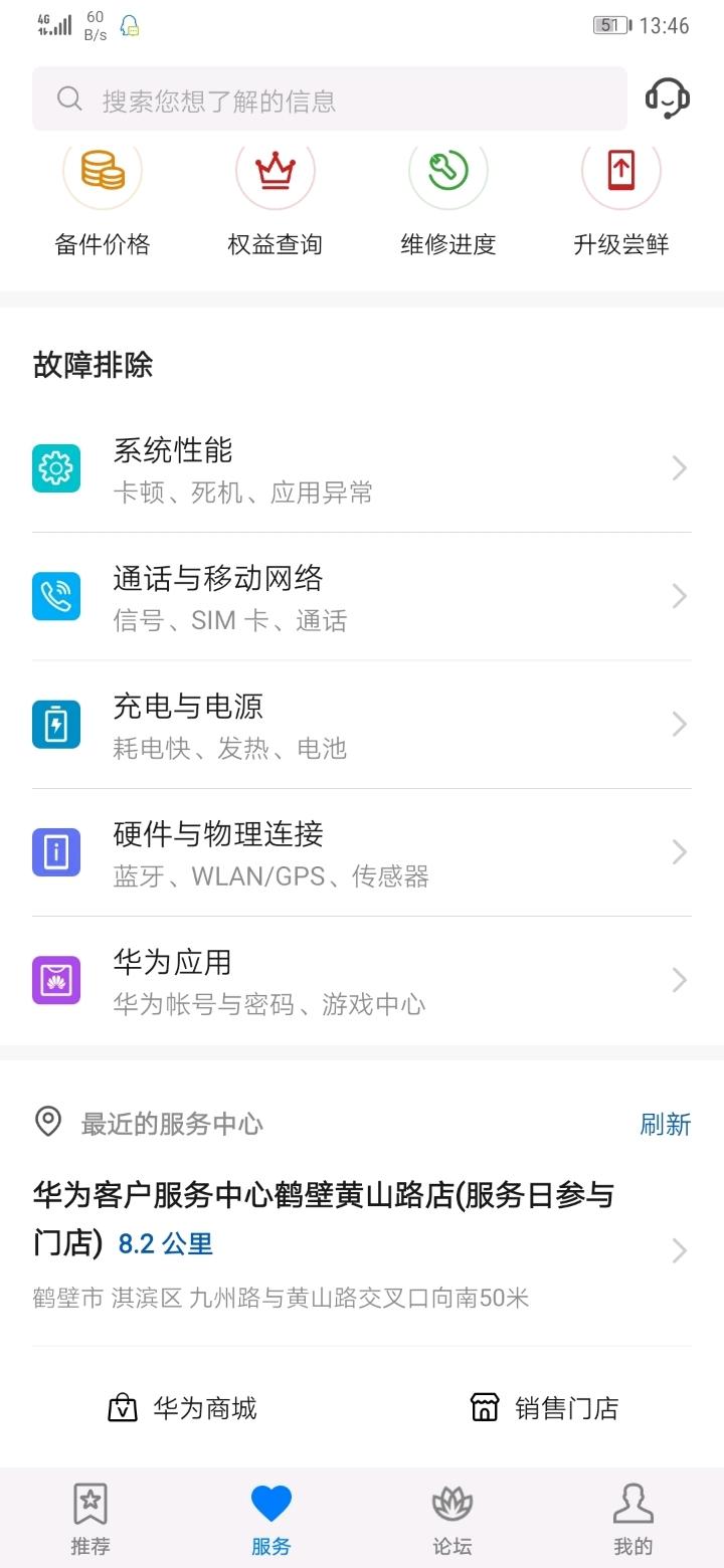 Screenshot_20190513_134600_com.huawei.phoneservice.jpg