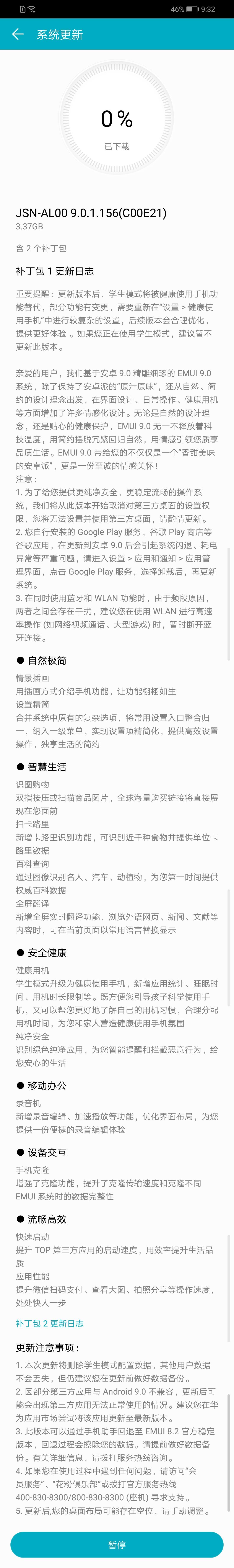 Screenshot_2019-04-05-21-32-46_com.huawei.android.jpg