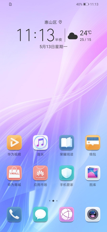 Screenshot_20190513_231309_com.huawei.android.lau.jpg