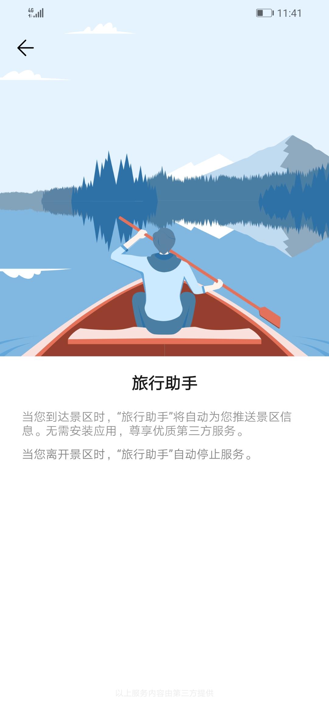 Screenshot_20190513_234128_com.huawei.scenepack.jpg