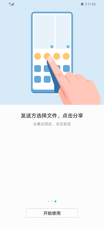 Screenshot_20190513_235309_com.huawei.android.ins.jpg