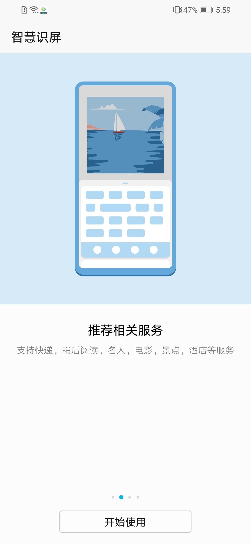Screenshot_20190513_175940_com.huawei.hitouch.jpg