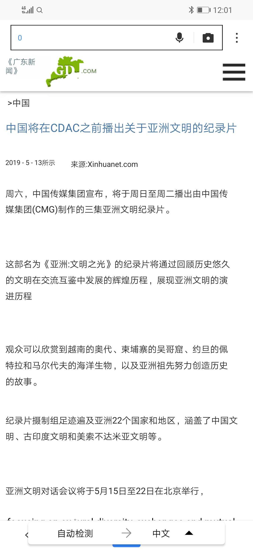 Screenshot_20190514_000125_com.huawei.hitouch.jpg