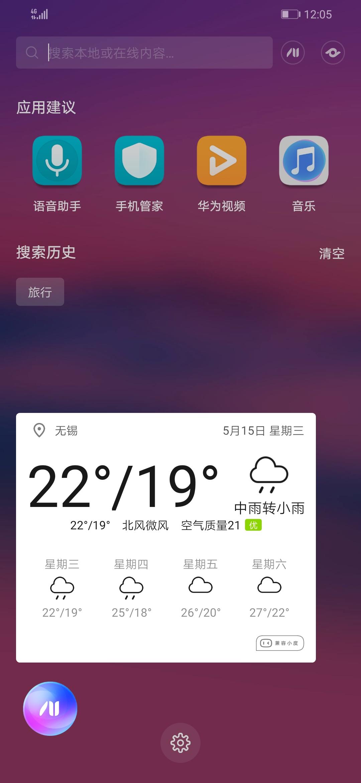 Screenshot_20190514_000554_com.huawei.android.lau.jpg