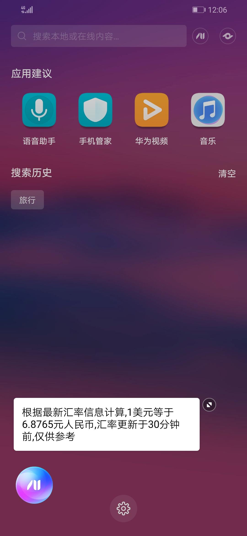 Screenshot_20190514_000618_com.huawei.android.lau.jpg