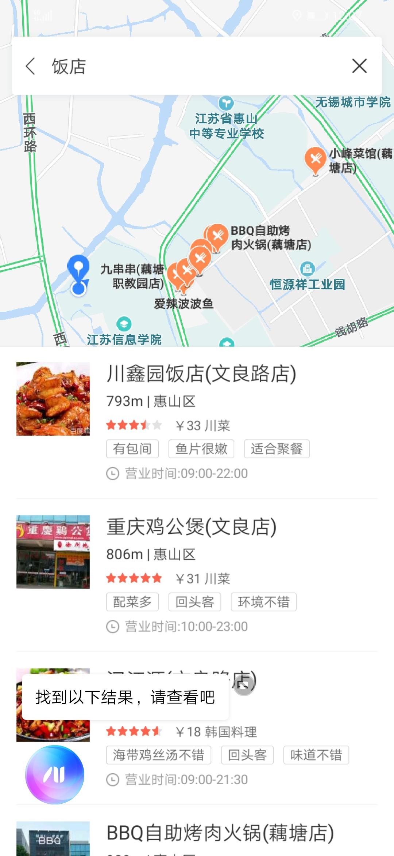 Screenshot_20190514_000708_com.baidu.BaiduMap.jpg