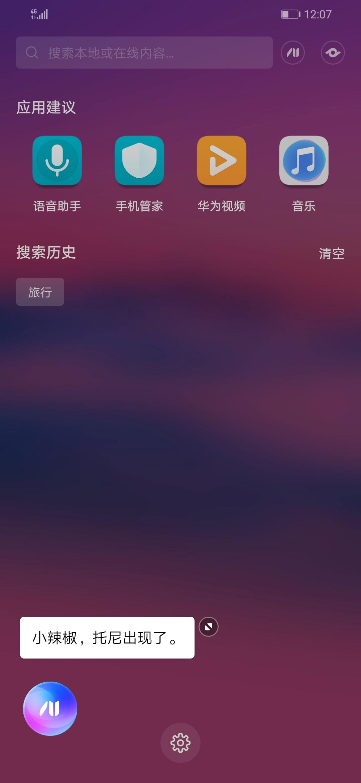 Screenshot_20190514_000741_com.huawei.android.lau.jpg