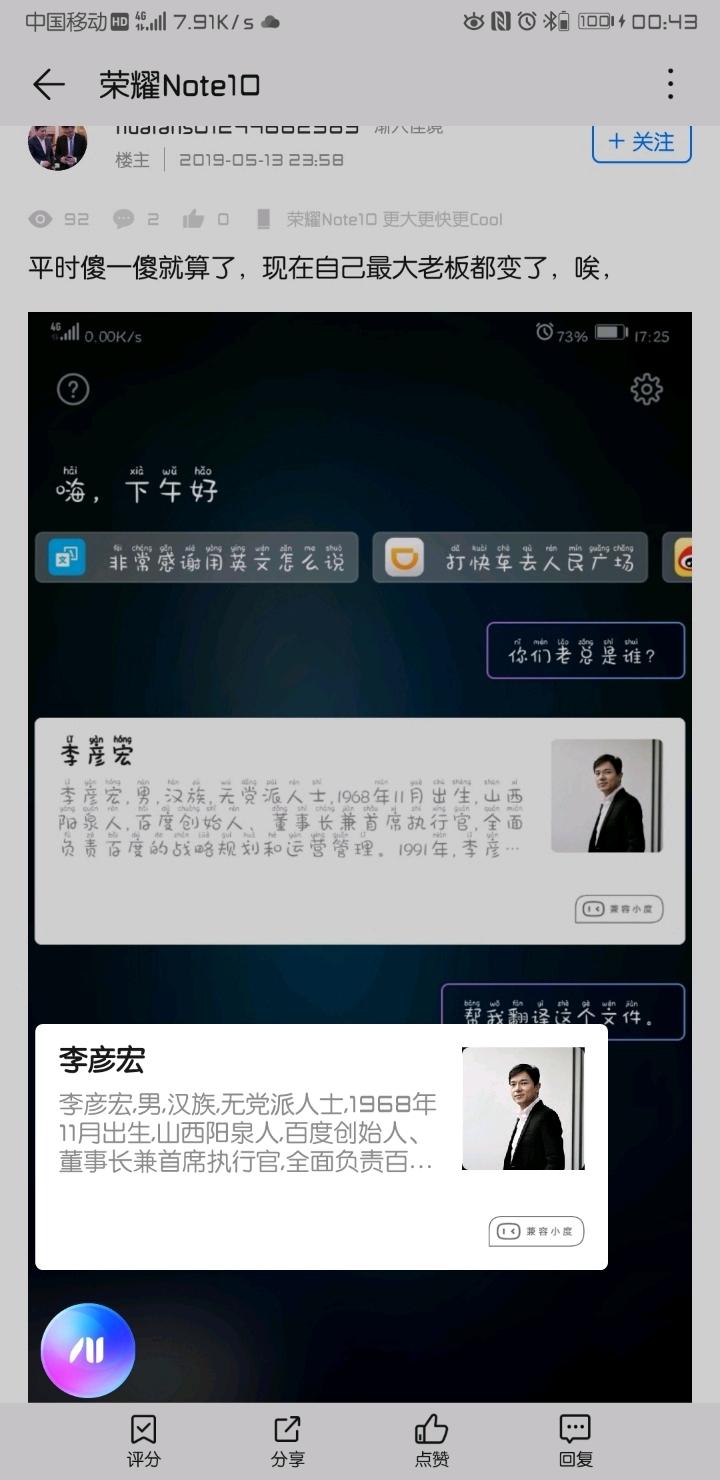 Screenshot_20190514_004330_com.huawei.fans.jpg