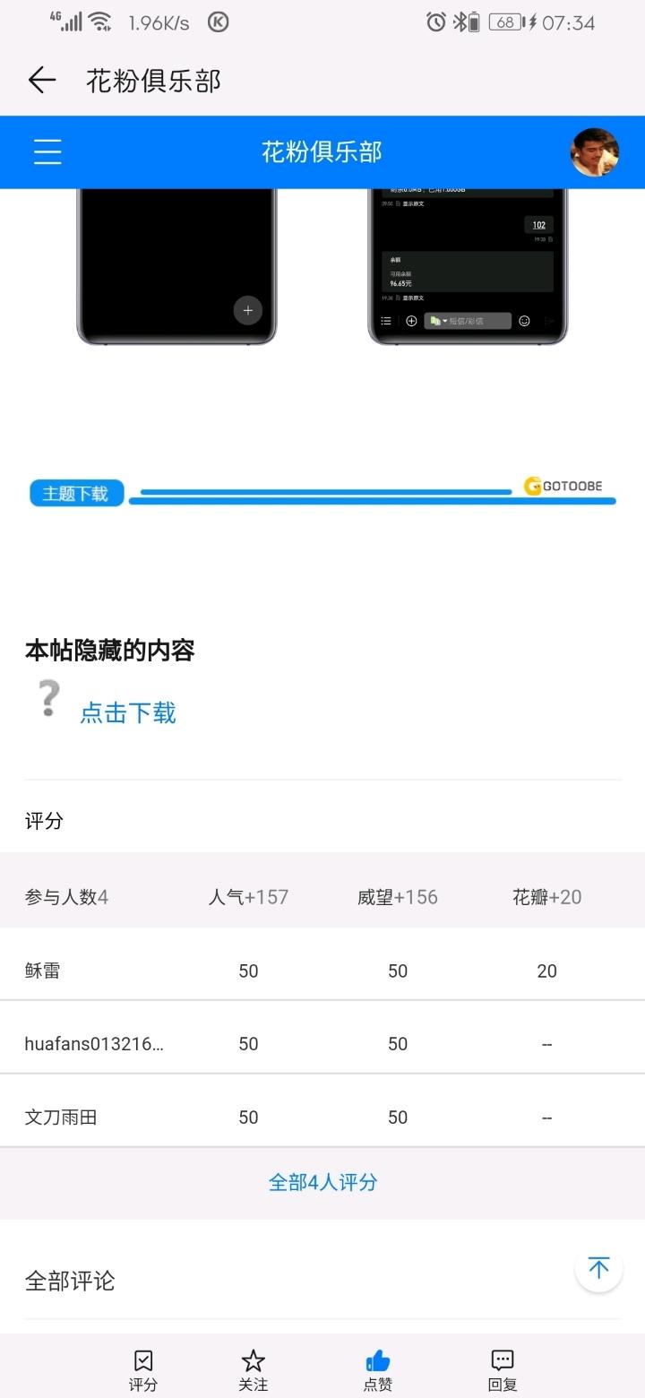 Screenshot_20190514_073415_com.huawei.fans.jpg