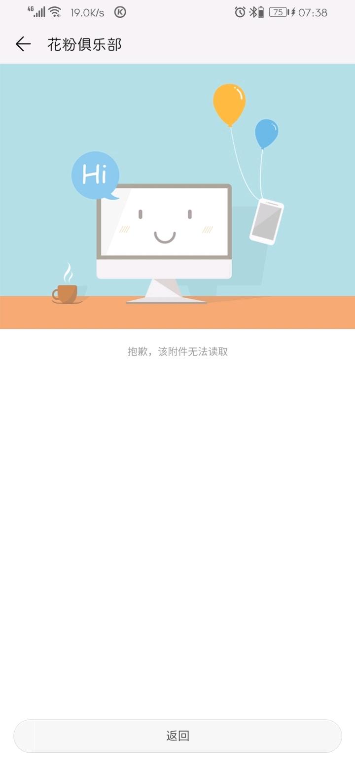 Screenshot_20190514_073813_com.huawei.fans.jpg