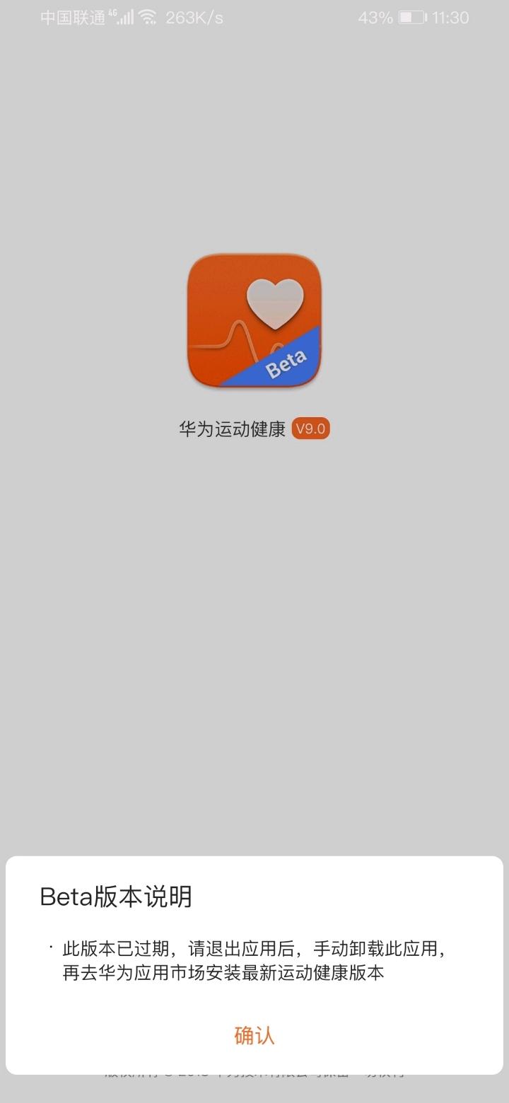 Screenshot_20190514_113017_com.huawei.health.jpg