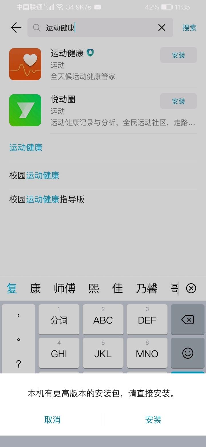 Screenshot_20190514_113505_com.huawei.appmarket.jpg