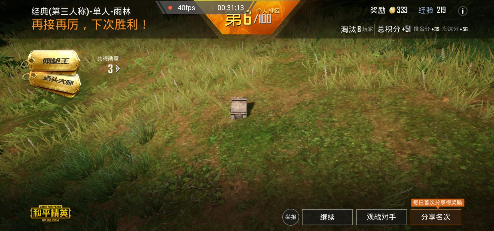 Screenshot_20190514_002426_com.tencent.tmgp.pubgmhd.jpg
