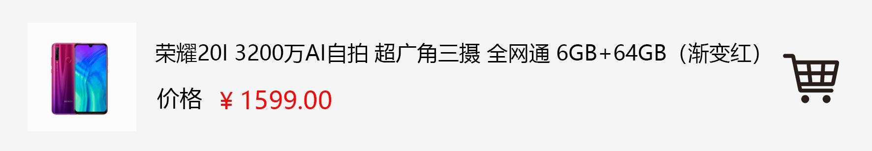 荣耀20I快捷购买链接.jpg