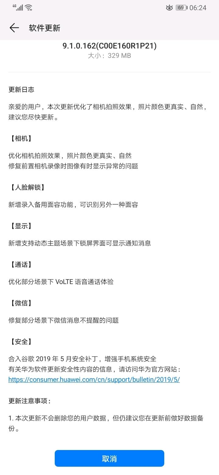Screenshot_20190515_062405_com.huawei.android.hwouc.jpg