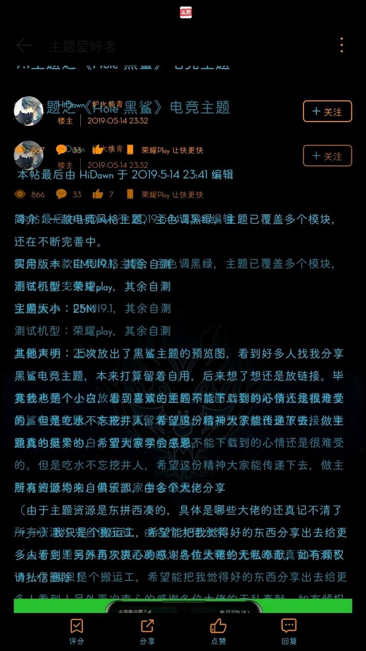 Screenshot_20190515_080424_com.huawei.fans.jpg