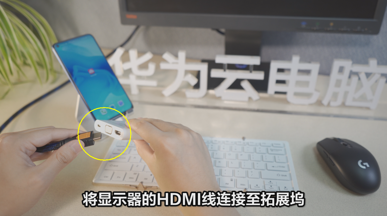 HDMI线连接拓展坞.PNG