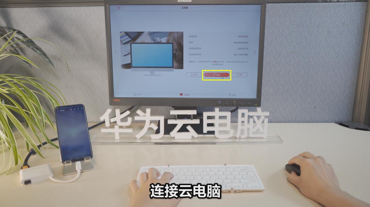连接云电脑.PNG