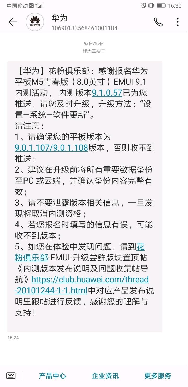Screenshot_20190515_163048_com.android.mms.jpg