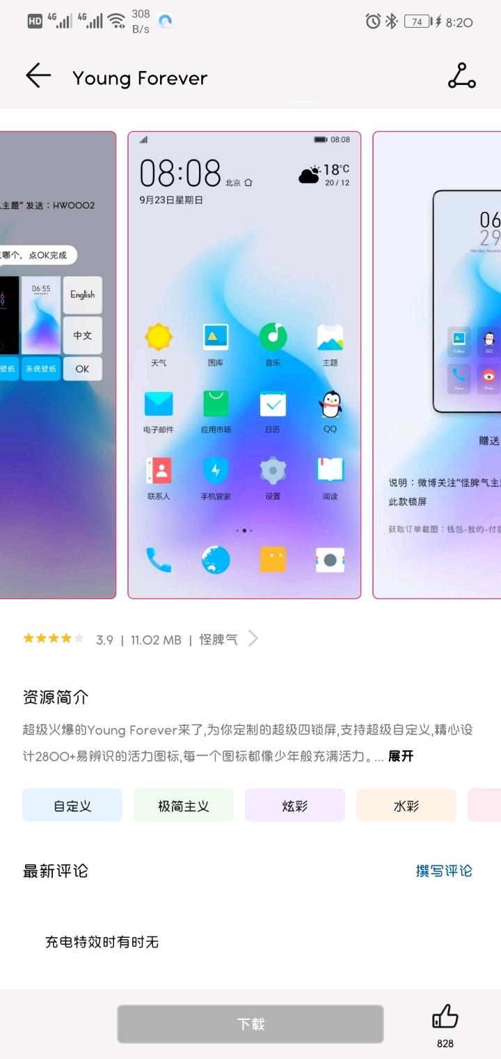 Screenshot_20190515_202010_com.huawei.android.thememanager.jpg