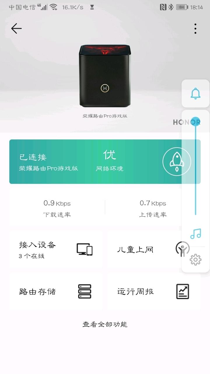 Screenshot_20190517_181459_com.huawei.smarthome.jpg