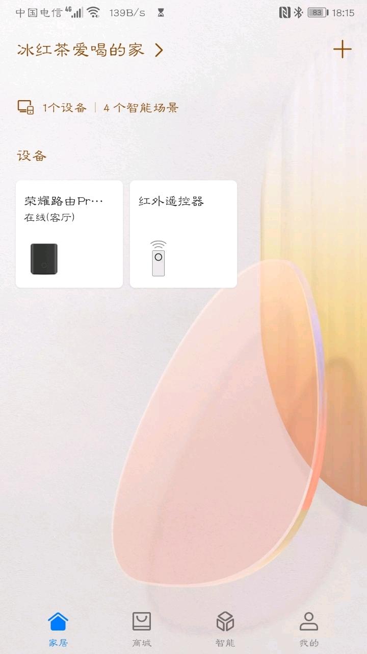 Screenshot_20190517_181528_com.huawei.smarthome.jpg