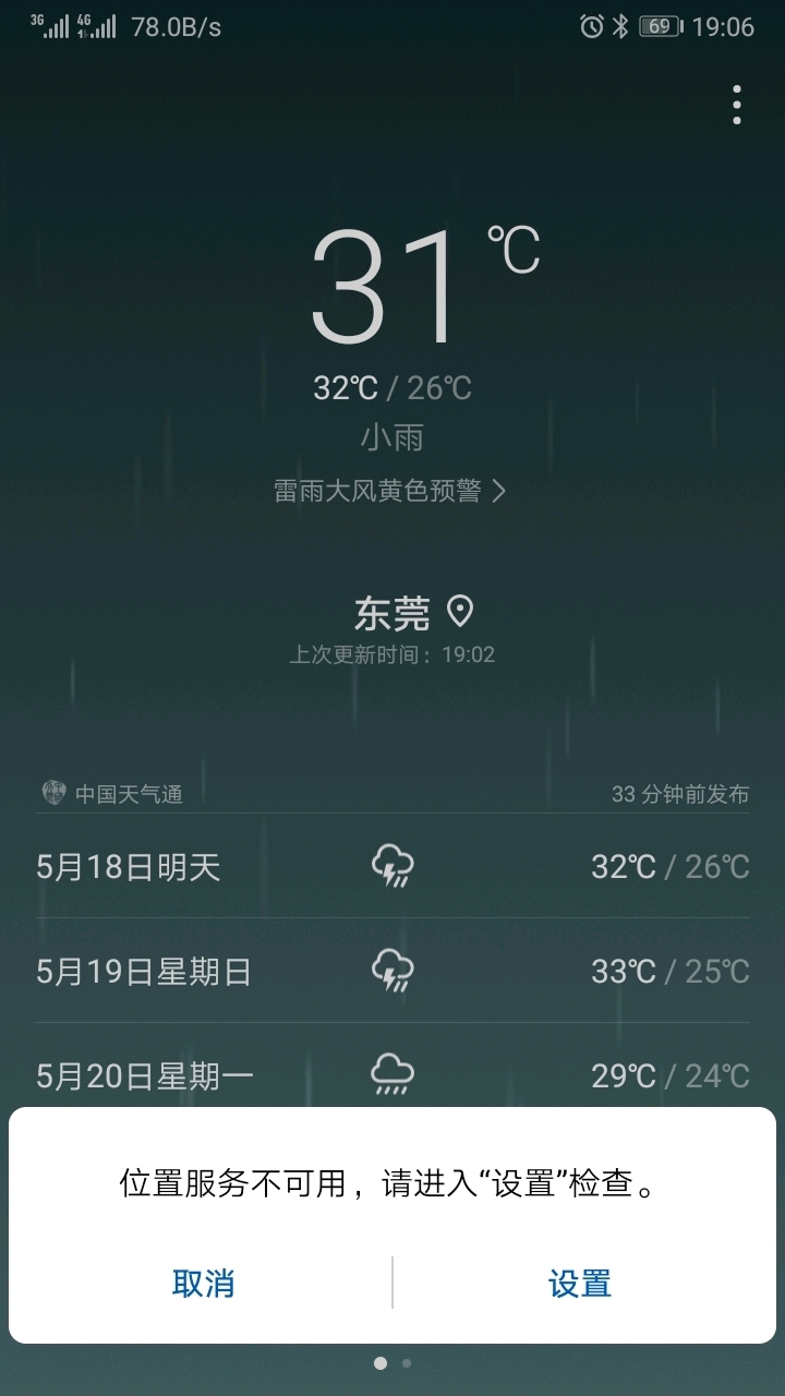Screenshot_20190517_190617_com.huawei.android.totemweather.jpg