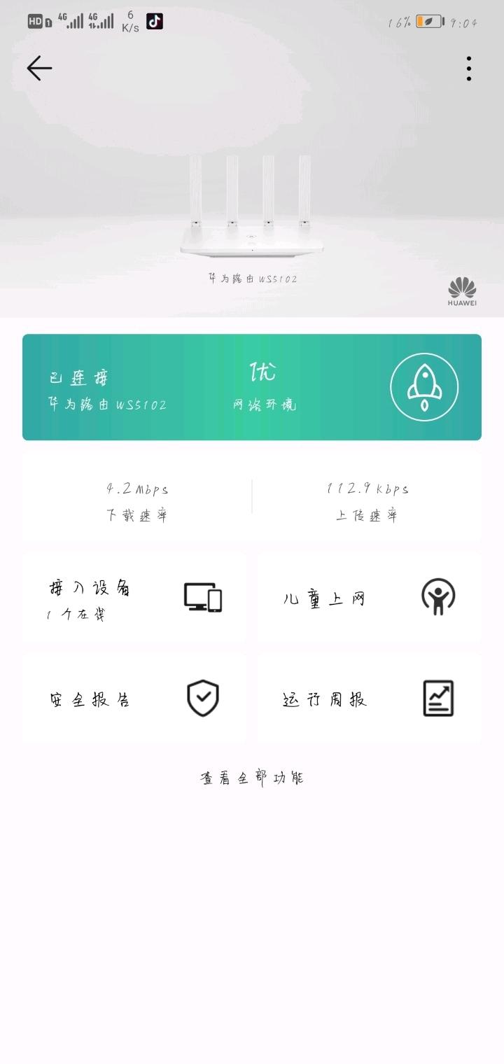 Screenshot_20190517_210408_com.huawei.smarthome.jpg