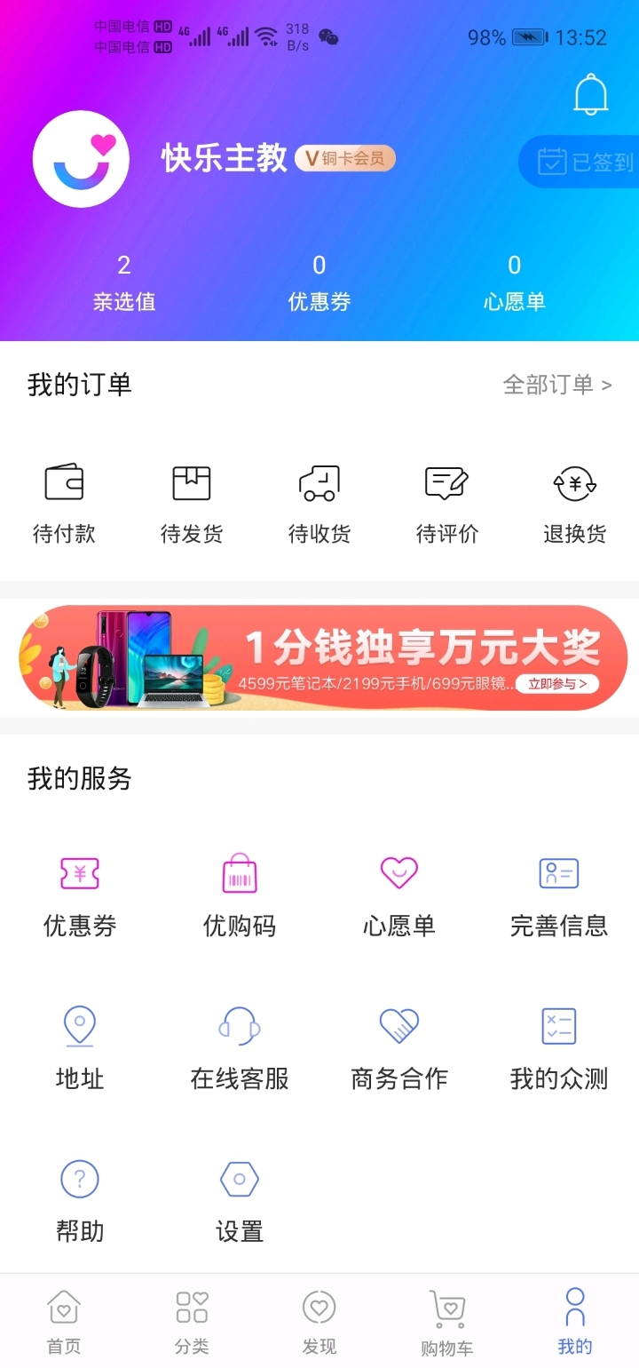 Screenshot_20190519_135201_cn.honor.qinxuan.jpg