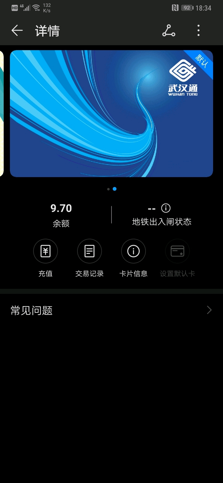 Screenshot_20190519_183433_com.huawei.wallet.jpg