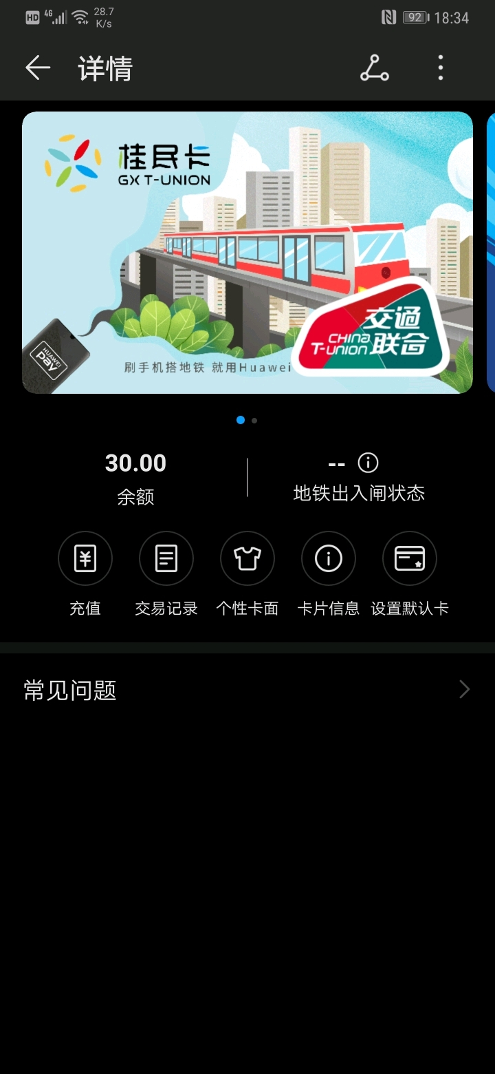 Screenshot_20190519_183448_com.huawei.wallet.jpg