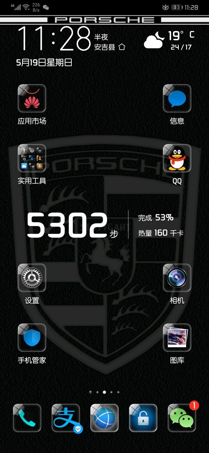 Screenshot_20190519_232808_com.huawei.android.launcher.jpg