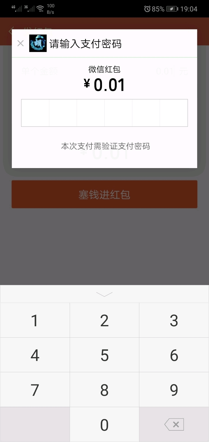 Screenshot_20190520_190433_com.tencent.mm.jpg