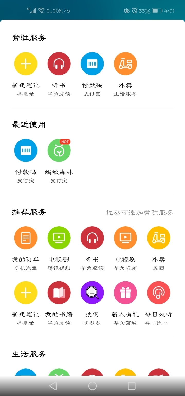 Screenshot_20190521_160147_com.huawei.intelligent.jpg