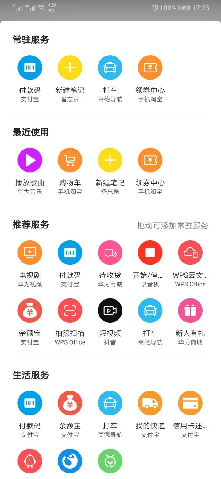 Screenshot_20190521_172313_com.huawei.intelligent.jpg