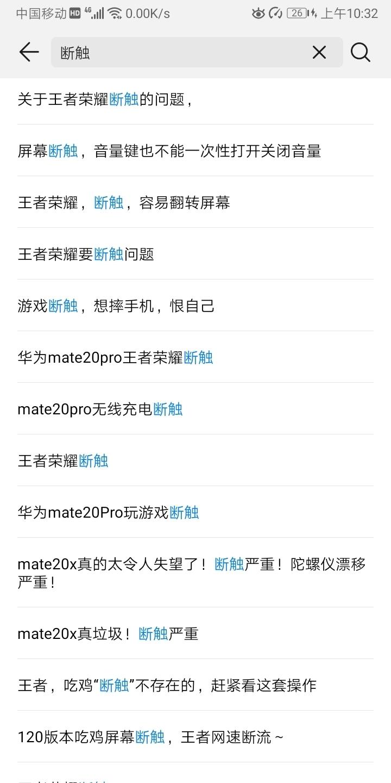 Screenshot_20190522_103249_com.huawei.fans.jpg