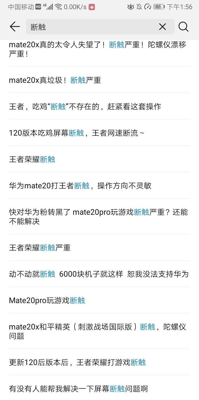 Screenshot_20190522_135656_com.huawei.fans.jpg