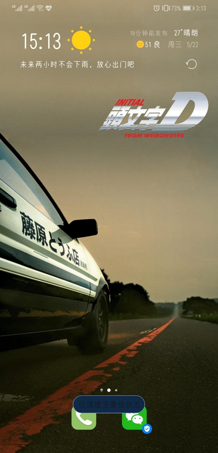 Screenshot_20190522_151340_com.huawei.android.launcher.jpg