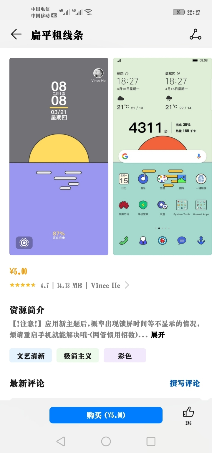 Screenshot_20190522_222722_com.huawei.android.thememanager.jpg