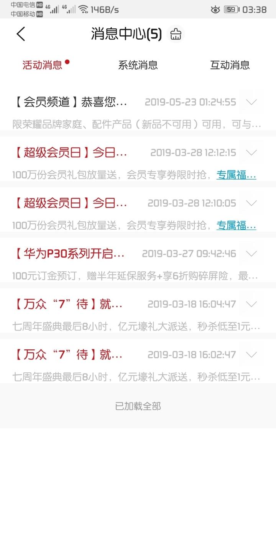 Screenshot_20190523_033831_com.vmall.client.jpg